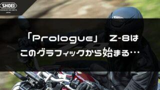 Z-8プロローグ紹介ページタイトル画像