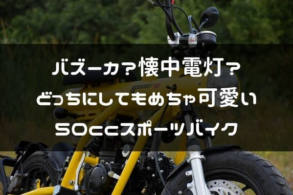 GUNNER50紹介ページのタイトル画像