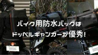 ドッペルギャンガーTPUウォータープルーフバッグシリーズ紹介のタイトル画像