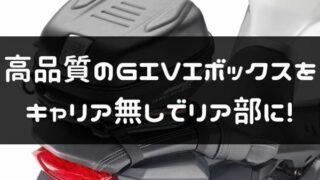 GIVIのアタッチメント紹介ページタイトル画像