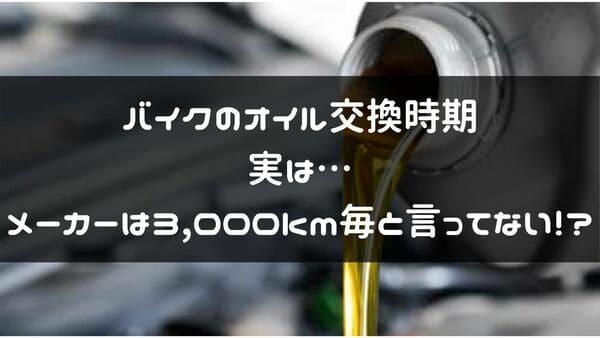 バイクの交換時期の「実は」を紹介するページのタイトル画像