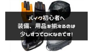 バイク初心者のための用品選び説明ページタイトル画像