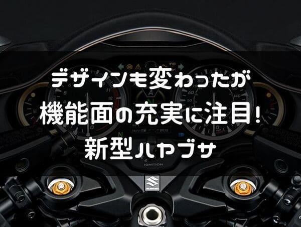 新型隼紹介ページタイトル画像
