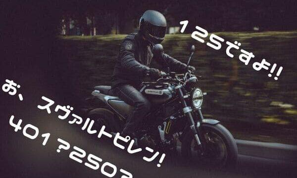 スヴァルトピレン125紹介ページタイトル画像