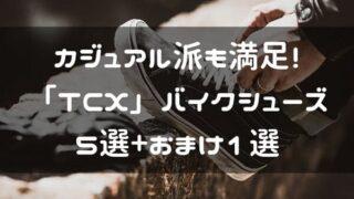 TCXのバイクシューズ紹介ページタイトル画像