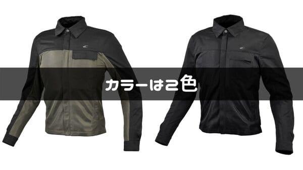 プロテクトメッシュライダースシャツの画像