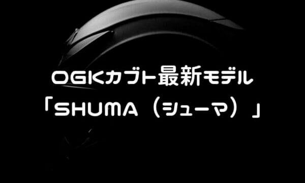 OGKカブト シューマ紹介ページタイトル画像