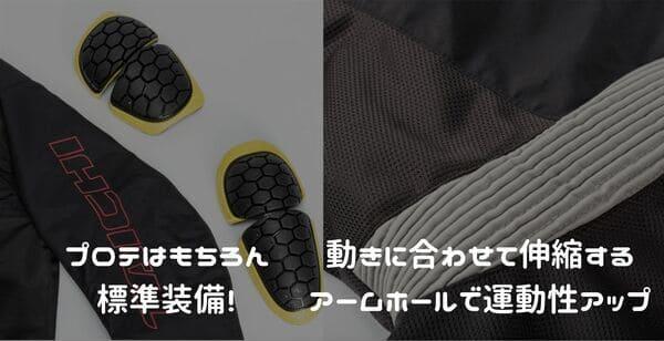 レーサーメッシュジャケットの画像