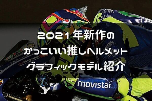 2021年の推しヘルメット紹介ページタイトル画像