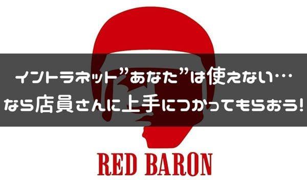 レッドバロンのイントラについての紹介ページタイトル画像