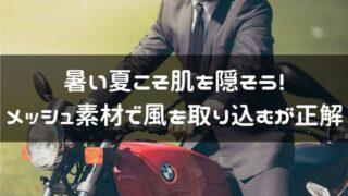夏のバイクの服装紹介ページタイトル画像