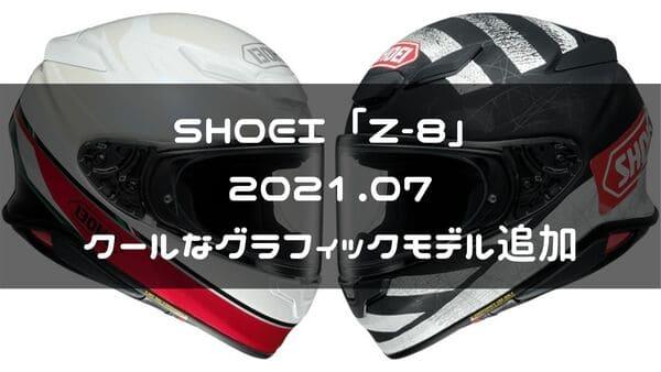2021年7月発売のZ-8グラフィックモデル紹介ページタイトル画像