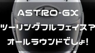 ASTRO-GXの説明画像