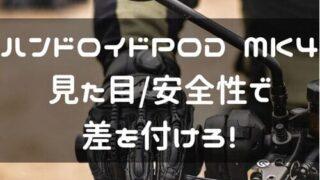 ハンドロイド POD MK4の紹介ページタイトル画像