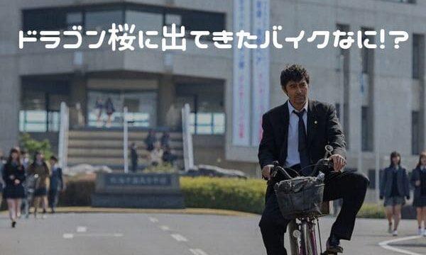 ドラゴン桜に出てきたバイク紹介ページタイトル画像