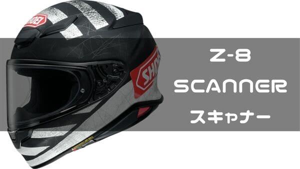 Z-8スキャナーの画像