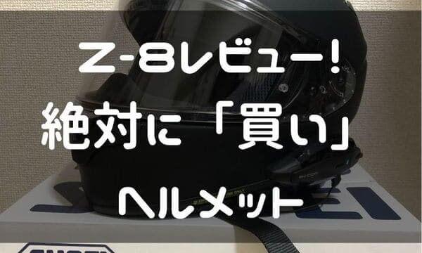 Z-8の製品説明画像