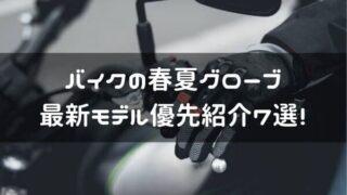バイクの春夏グローブ紹介ページタイトル画像