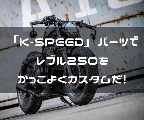 K-SPEEDのレブル250用パーツ紹介ページタイトル画像