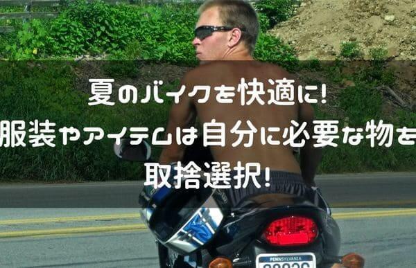 夏のバイク乗りを快適にするアイテム紹介ページタイトル画像