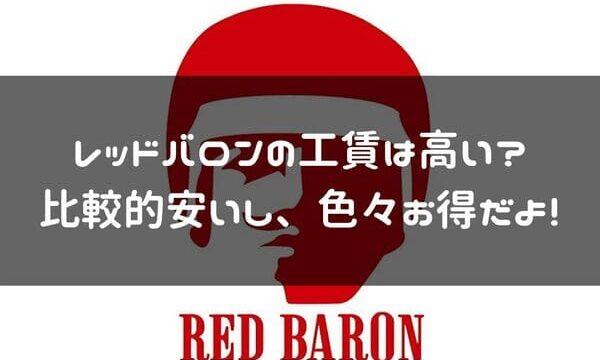 レッドバロンの工賃説明ページタイトル画像