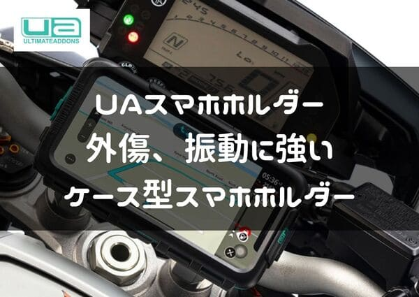 UAスマホホルダーの紹介ページタイトル画像