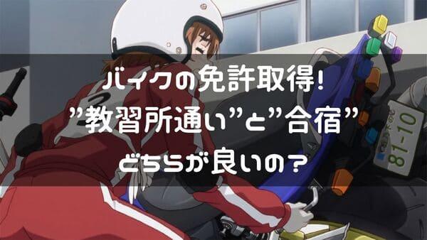 バイクの取得方法の紹介ページタイトル画像