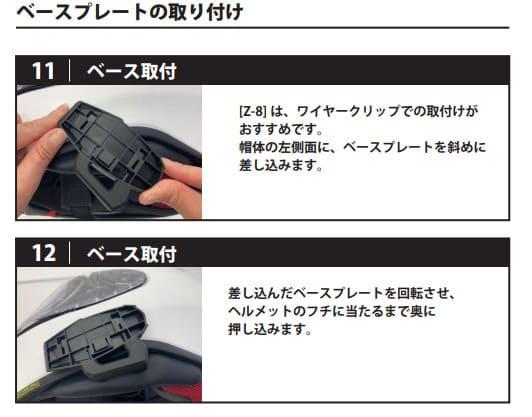 ビーコムインカムをZ-8に取り付ける説明書画像