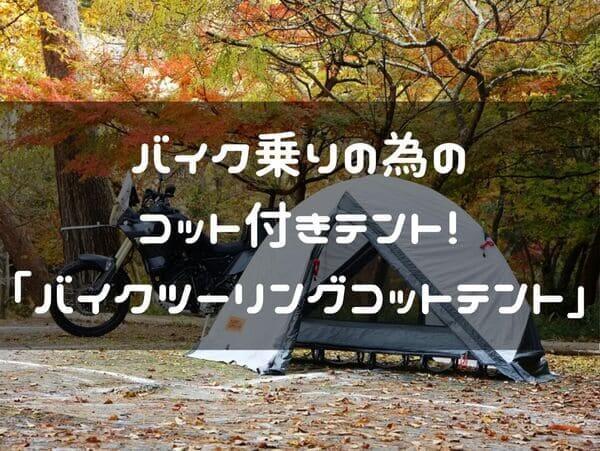 バイクツーリングコットテントの紹介ページタイトル画像