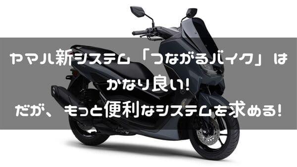 つながるバイクと他にも欲しいシステムの紹介ページタイトル画像