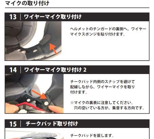 ビーコムインカムをZ-8に取り付ける説明書画像3