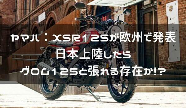 XSR125の紹介ページタイトル画像