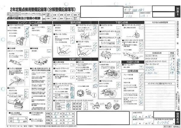 整備記録簿の画像