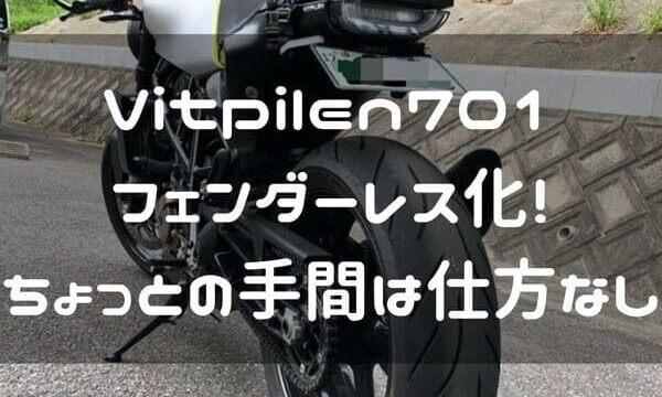 Vitpilen701のフェンダーレス化紹介ページタイトル画像