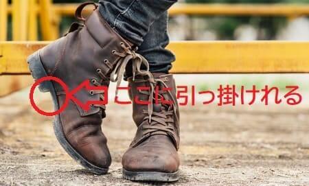 革靴のソールの画像