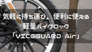 VICEGUARD Air紹介ページタイトル画像
