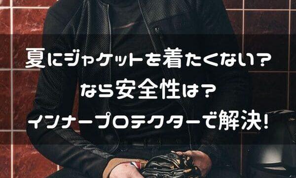 インナープロテクタージャケット紹介ページタイトル画像