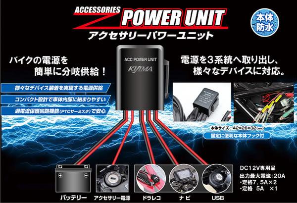 キジマ アクセサリーパワーユニットの画像