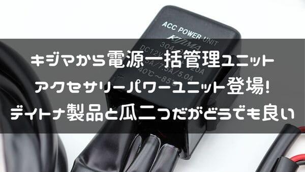 キジマのアクセサリーパワーユニットの紹介ページタイトル画像