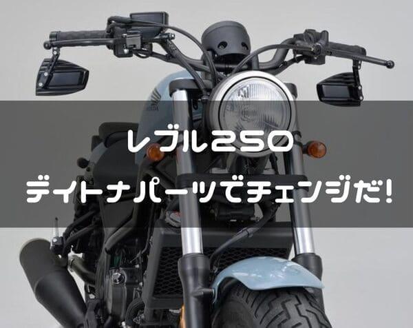 レブル250用デイトナパーツ紹介ページタイトル画像
