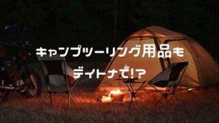 デイトナのキャンプ用品紹介ページタイトル画像