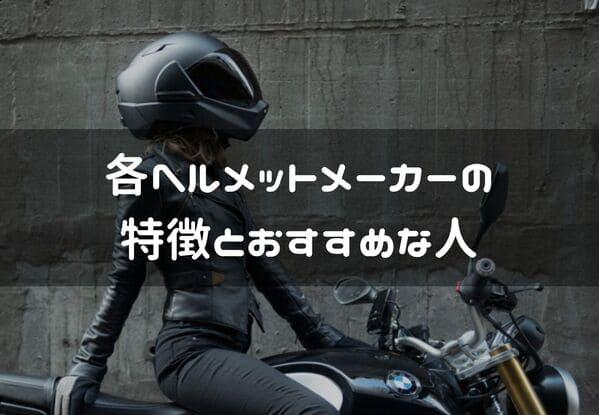 各ヘルメットメーカーの 特徴とおすすめな人紹介ページタイトル画像