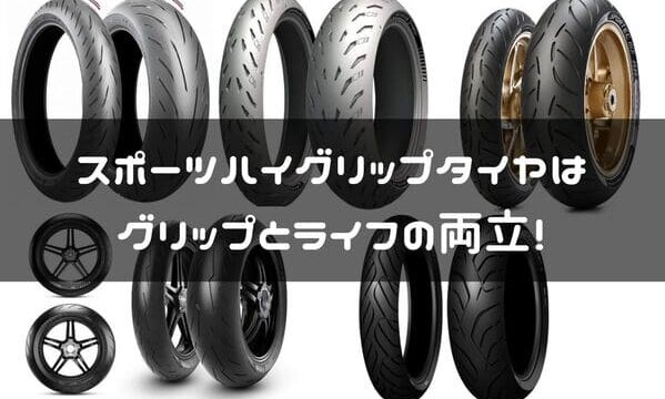 スポーツハイグリップタイヤ紹介ページタイトル画像