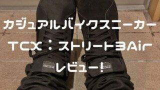 TCX ストリート3Air紹介ページタイトル画像