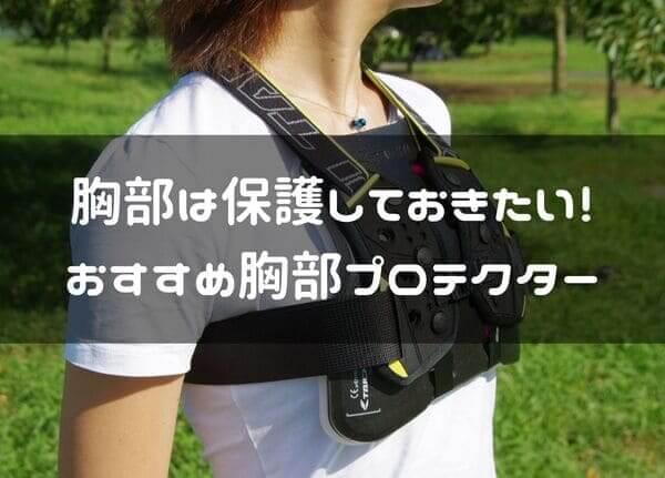 おすすめの胸部プロテクター紹介ページタイトル画像