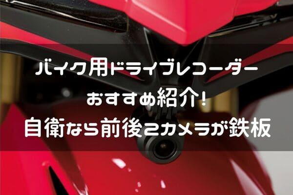 バイク用ドライブレコーダーのおすすめ紹介ページタイトル画像