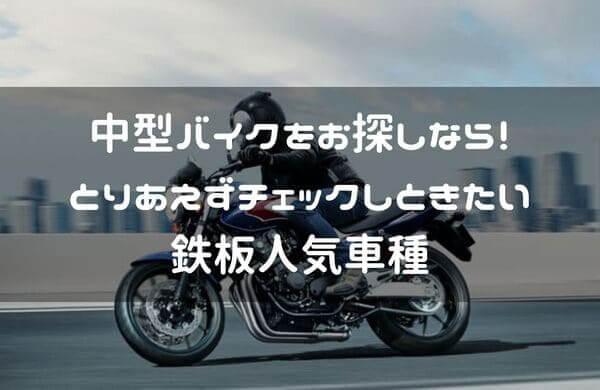 中型バイクの鉄板人気車種紹介ページタイトル画像