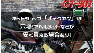 ネットショップ バイクマン紹介ページタイトル画像