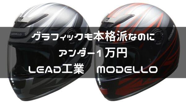 LEAD工業 MODDELLO紹介ページタイトル画像