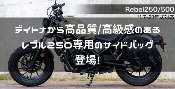 デイトナのレブル250専用サイドバッグ紹介ページタイトル画像